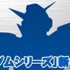 New Gundam series to be announced next Monday!