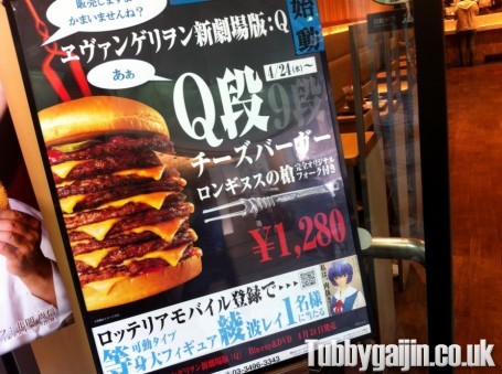 Lotteria's Q Burger & Evangelion Spear of Longinus fork