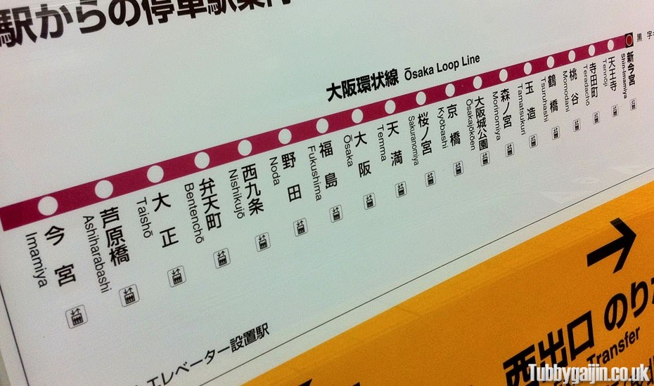 Station boards - An unlikely kanji learning tool