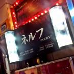 Bar NERV - An Evangelion fans dream boozer!