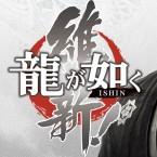 Yakzua(Ryu ga Gotoku) Ishin Trailer