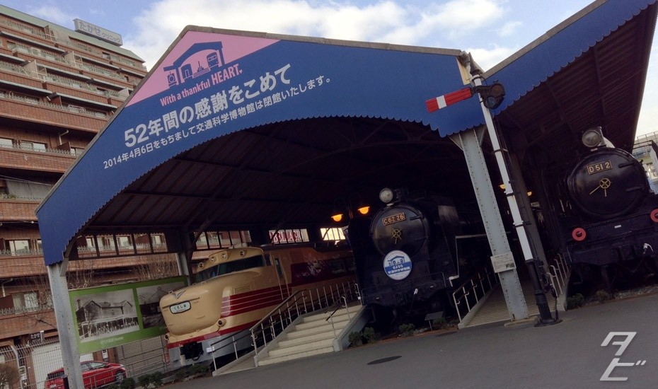 Bentencho Modern Transportation Museum - The final day