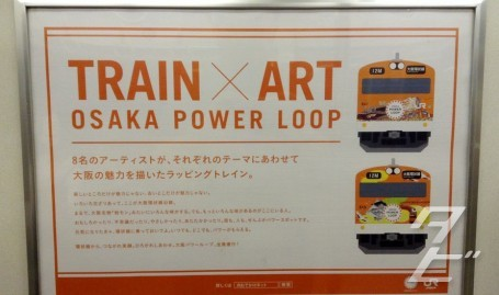 New deco train - Osaka Power Loop