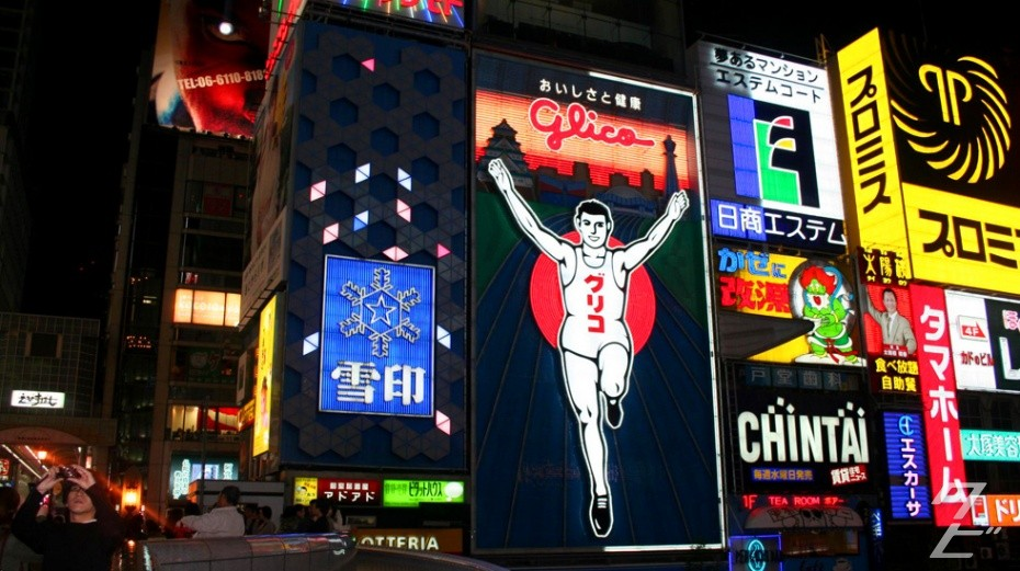 Farewell to the Glico Running Man