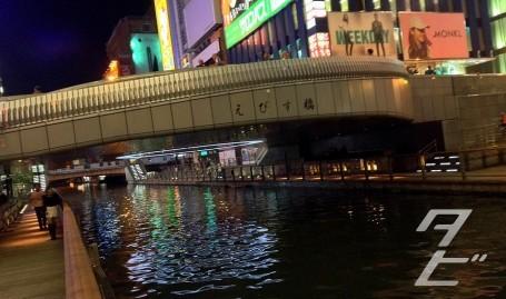 Dotonbori River