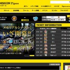 Hanshin Tigers Officical Website