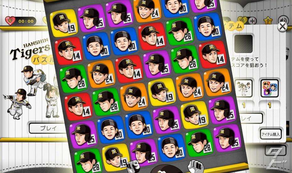 Hanshin Tigers Puzzle